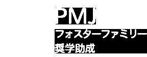 PMJフォスターファミリー奨学助成